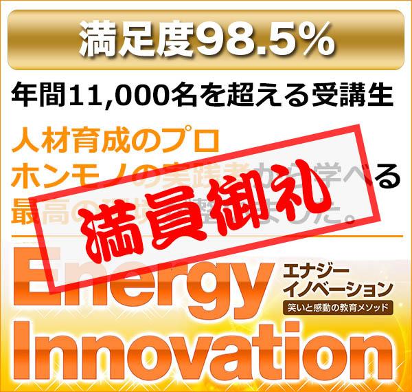 エナジーイノベーション