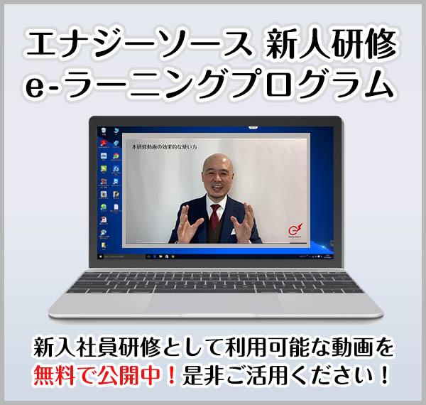 エナジーソース 新人研修 e-ラーニングプログラム