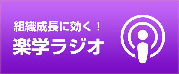 楽学ラジオ PODCAST