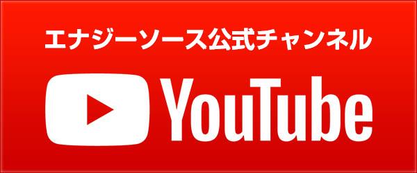 YouTubeエナジーソース公式チャンネル