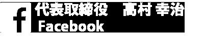 高村幸治facebook
