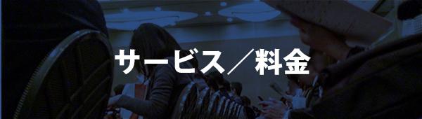 サービス/料金